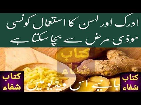 amazing-benefit-of-ginger,-garlic-urdu/hindi