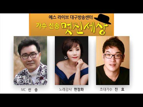"[Yes Live] 신송의 ""멋진 세상"" (오늘 저녁 7시 방송예정)"