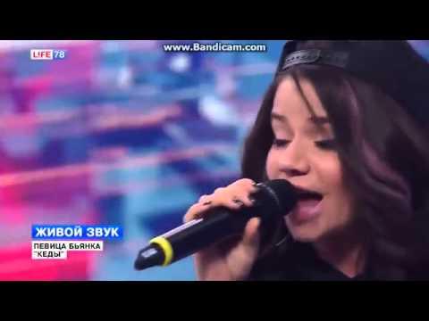 Дива БЬЯНКА   КЕДЫ Живой звук Live Питер МУРАШКИ!