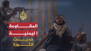 حديث الثورة.. السيناريوهات المتوقعة للتحركات العسكرية للمقاومة اليمنية