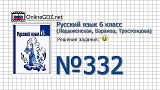 Задание № 332 — Русский язык 6 класс (Ладыженская, Баранов, Тростенцова)