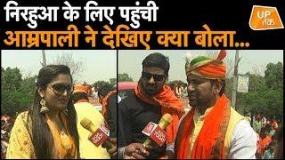भोजपुरी सुपरस्टार आम्रपाली के इस इंटरव्यू को नहीं सुना तो फिर क्या सुना ! | UP Tak