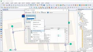 ZuluGIS 8.0 Редактирование базы данных (добавление и удаление полей)