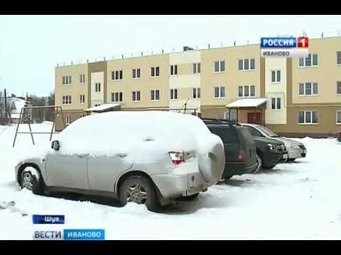 ГТРК «Ивтелерадио», Сюжет о реализации программы переселения граждан из аварийного жилья в городе Шуя Ивановской области