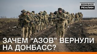 Зачем «АЗОВ» вернули на Донбасс? | Донбасc Реалии