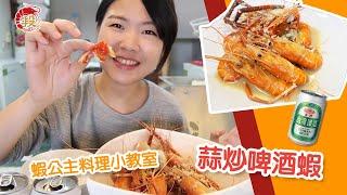 必學!超簡單段泰國蝦料理 x 蒜炒啤酒蝦