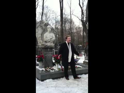 """Стихи Есенина на Ваганьково """"Мир таинственный..."""""""
