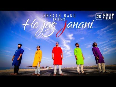 He Jag Janani I Ehsaas Band I Krup Music