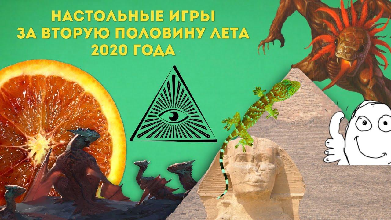 Настольные игры второй половины лета 2020 года