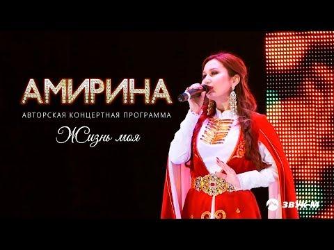 Амирина - Жизнь моя | Концерт в г. Черкесск