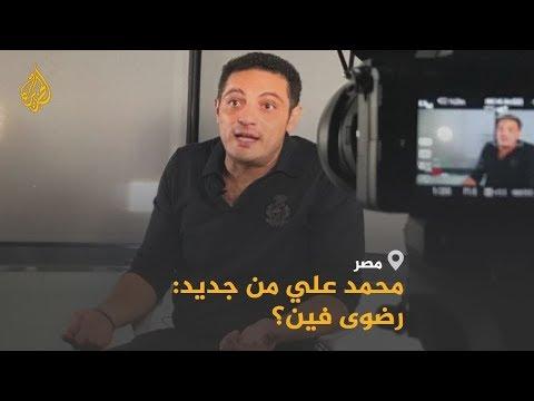 ???? المقاول المصري محمد علي يعود من جديد متسائلا: رضوى فين.. ما القصة؟  - نشر قبل 4 ساعة