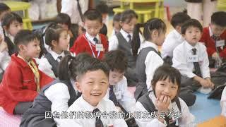 Publication Date: 2019-07-26 | Video Title: 中華基督教會蒙黃花沃紀念小學