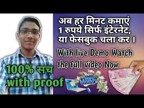 Make money while browsing internet