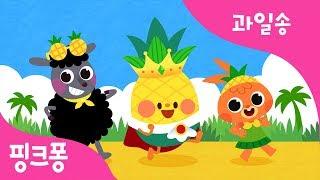 파인애플 왕자님 | 초록 왕관 파인애플 | 핑크퐁 과일송 | 핑크퐁! 인기동요