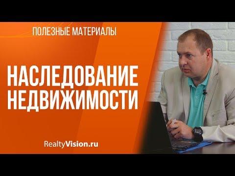 Наследование недвижимости. Консультация юриста. [RealtyVision.ru]