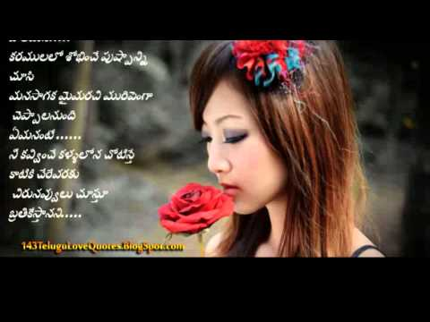 Telugu Love Quotes Telugu Prema Kavithalu Youtube
