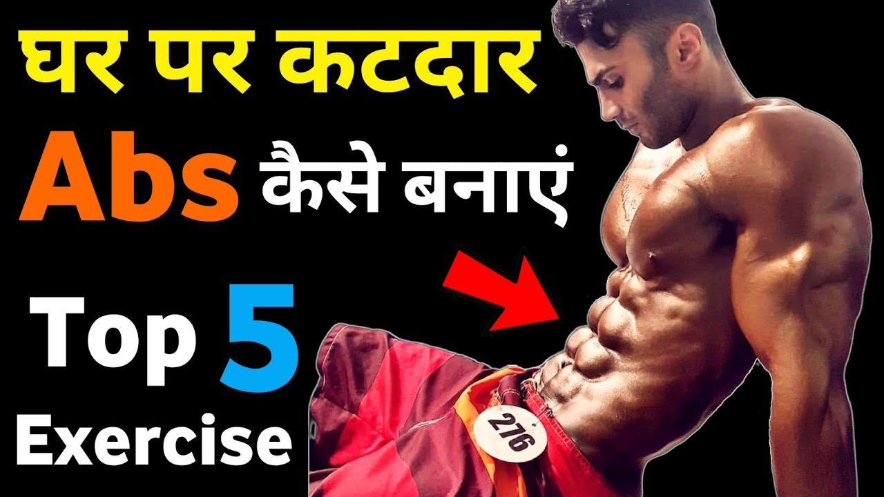 एब्स कैसे बनाएं | Six pack kaise banaye | Six pack workout in hindi | How to make abs at home