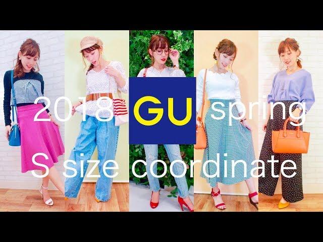 【2018ss春】GUの新作アイテムで低身長のSサイズコーデを紹介♡