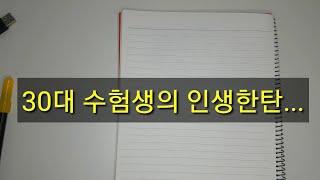 [30대 직장인 한의대 도전] 만학도 수험생의 푸념, …