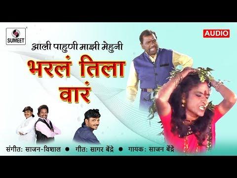 Aali Pahuni Majhi Mehuni Bharla Tila Wara - Marathi Lokgeet - Sumeet Music
