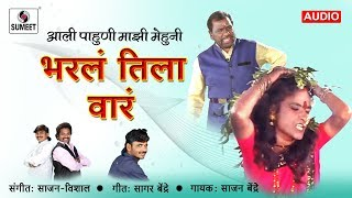 Aali Pahuni Majhi Mehuni Bharla Tila Wara - Mar...