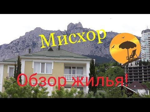Мисхор Большая Ялта| Обзор жилья| Крым 2019| Роскошный номер