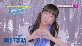 SUPER☆GiRLS / ラブサマ!!! (阿部夢梨 サビver.) 木戸口桜子 検索動画 29