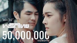 พะวง - พริกไทย เบนซ์ x โก๊ะ [ Official MV ]