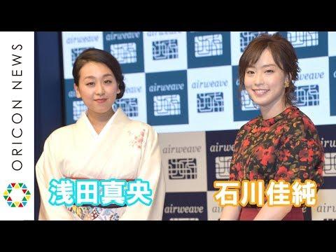 浅田真央、石川佳純と初対面で年齢の差に驚き「2つしか変わらない」 『エアウィーヴ新商品発表会』