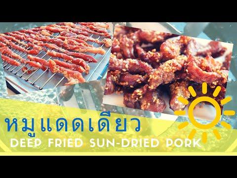 วิธีการทําหมูแดดเดียว moo Dad Deaw (เตาอบ) - an authentic Thai food made from pork