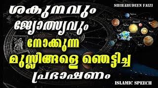 ശകുനവും ജ്യോത്സ്യവും നോക്കുന്ന മുസ്ലീ ങ്ങളെഞെട്ടിച്ച പ്രഭാഷണം | Latest Islamic Speech in Malayalam