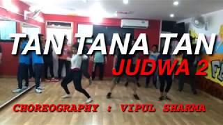 Chalti Hai Kya 9 Se 12 |Dance choreography | Judwaa 2 | freedom2dance | vipul sharma