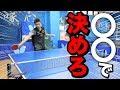【卓球】◯◯で決めろ!強い人はこれで勝つ!!