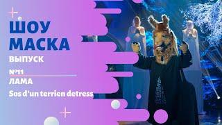 «Маска» | Выпуск 11. Сезон 2 | Лама, Sos D'un Terrien Detress