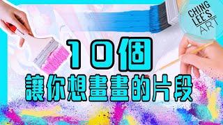 10個讓你想畫畫的片段|畫風景|畫人物|畫動物|畫花|畫鳥| 水彩|色鉛筆|木顏色|丙烯|ACRYLIC|10个让你想画画的片段|画风景|画人物|画动物|画花|画鸟|色铅笔|ChingLee'sArt