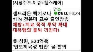 [시장주도 이슈+헬스케어]셀트리온 렉키로나YTN 천은미…