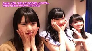 HELLO! DRIVE! -ハロドラ- 道重さゆみ・上國料萌衣・川村文乃 #195 https...