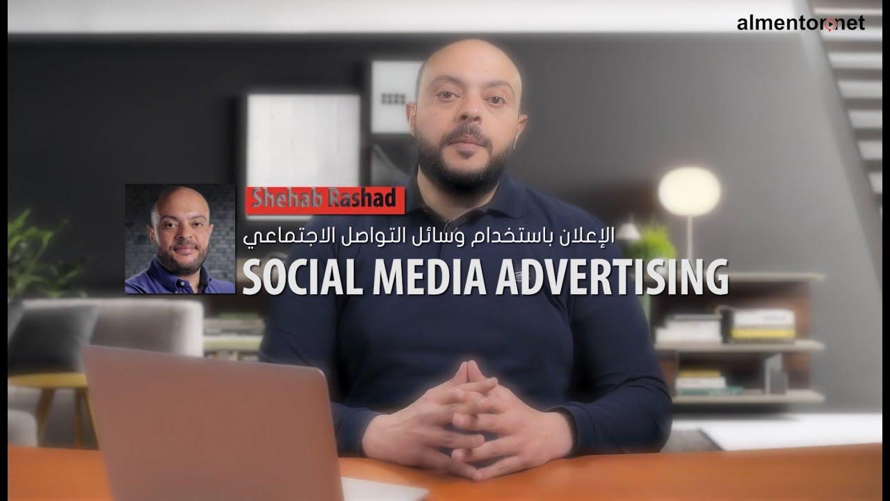 كورس الإعلانات على السوشيال ميديا
