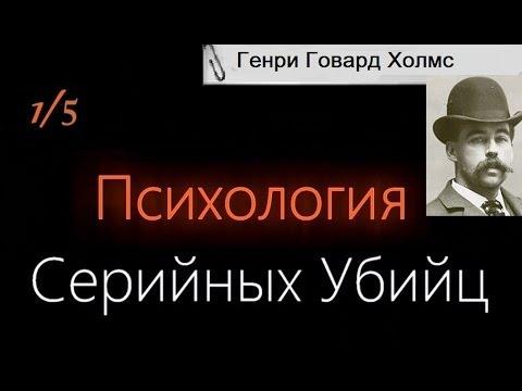 Психология серийных убийц(1/5) Холмс Генри Говард