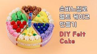 펠트 케이크 만들기 (패턴 있어요)