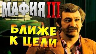 Мафия 3 (Mafia 3) прохождение - часть 16 - Ближе к цели!!!