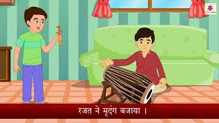 Video Ri Ki Matra | Learn Hindi Matra And Sentences | Hindi For Kids | Grade 1 | Periwinkle download MP3, 3GP, MP4, WEBM, AVI, FLV Maret 2018
