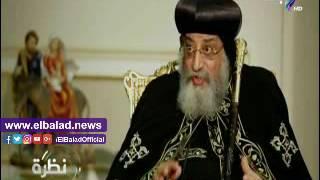 البابا تواضروس يكشف سبب ظهور العذراء بمنطقة الزيتون .. فيديو