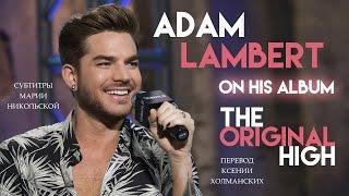 Adam Lambert On His New Album TOH RUS SUB субтитры