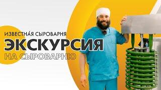 """видео: Экскурсия на сыроварню """"Известная""""."""