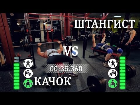 КАЧОК ПРОТИВ ШТАНГИСТА.( КТО СИЛЬНЕЕ? ) /S Bondarenko (Weightlifting & CrossFit)