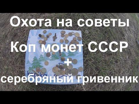 ютуб кладоискательство видео