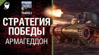 Стратегия победы: Армагеддон - от TheDRZJ [World of Tanks]