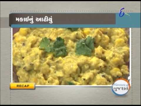 Flavours Of Gujarat  ફ્લેવર્સ ઓફ ગુજરાત  29th July 2014  Full Episode