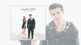 NЮ feat. Асия - Твой поцелуй (ПРЕМЬЕРА трека) смотреть онлайн в хорошем качестве бесплатно - VIDEOOO
